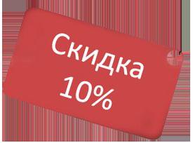 Акции Скидка к дню рождения 10 % Автошкола в Нижнем Новгороде